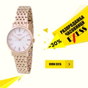 дамски часовник ексес разпродажба